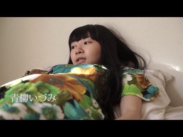 『眠り姫』などの七里圭監督作!映画『あなたはわたしじゃない』予告編