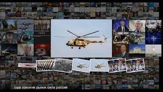 Какое оружие Россия продаёт в США