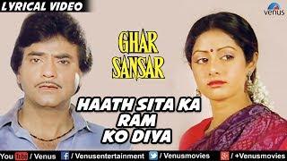 Haath Seeta Ka Ram Ko Diya - Lyrical Video   Ghar Sansar   Sridevi & Jeetendra   Best Bollywood Song