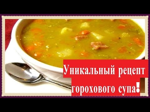 Гороховый суп из зеленого горошка!