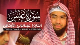 سورة عبس / القارئ عبدالولي الأركاني