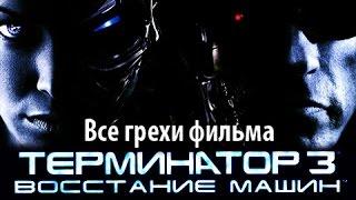 """Все грехи фильма """"Терминатор 3: Восстание машин"""""""