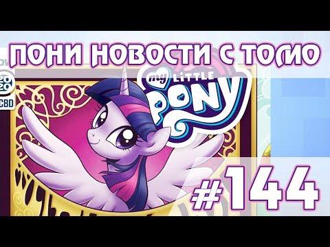 10 сезон и EG в комиксах - ПОНИ НОВОСТИ с Томо - выпуск 144