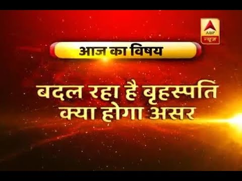 GuruJi with Pawan Sinha: Changes in Jupiter will affect your life; Know all about it