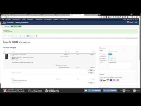 JBZoo / Joomla - Добавляем отправку трек-номера покупателю в JBZoo (хак комментариев для админа)