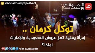 شاهد.. توكل كرمان .. إمرأة يمنية تهز عروش السعودية والإمارات .. لماذا؟