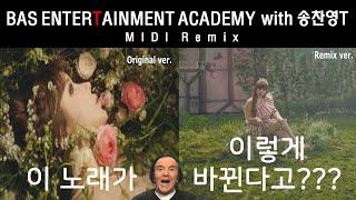 "2NE1 (투애니원) ""박봄 - 봄"" 커버 챌린지 TOP 10 파이널 진출 음원 들어보기! [바스 아카데미]…"
