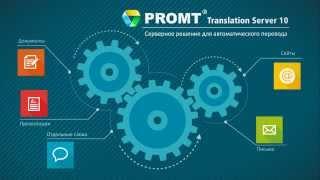 Как работает переводчик PROMT?(Решение PROMT Translation Server 10 обеспечивает эффективный перевод любых документов, писем, презентаций, текста на..., 2014-01-16T15:23:55.000Z)