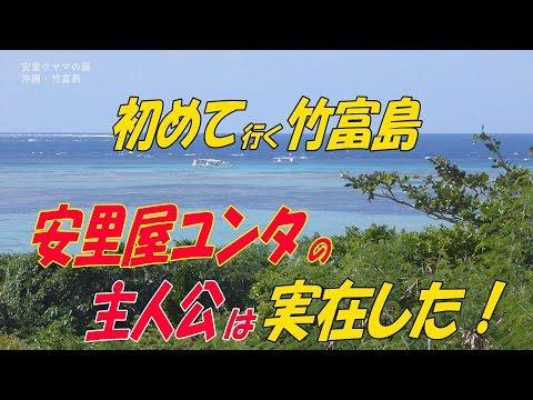 ガイドブックでは分からない竹富島安里屋ユンタの主人公が実在した