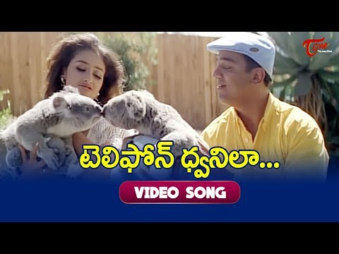 Telephone Dwani La Video Song | Bharateeyudu Movie Songs| Kamal Haasan | Manisha Koirala | TeluguOne