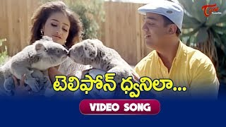 Telephone Dwani la Video Song | Bharateeyudu Movie Songs| Kamal Haasan | Manisha Koirala | TeluguOne