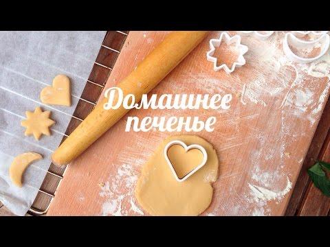 Печенье, рецепты с фото на : 2159 рецептов