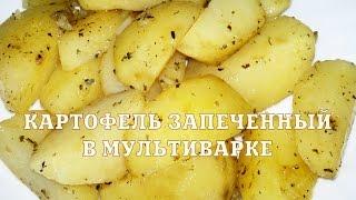 Картофель запеченный в мультиварке