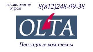курсы по мезотерапии СПб ЧАСТЬ 16 Олта ☎248 99 38 препараты для мезотерапии
