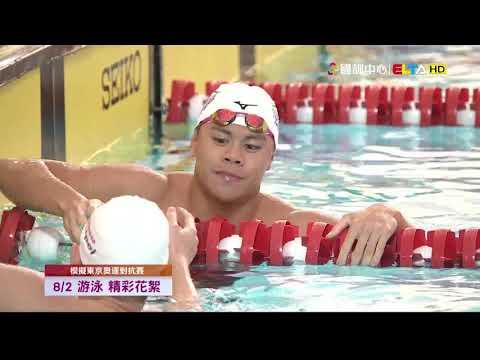 2020 模擬東京奧運對抗賽 8/2 游泳 賽後花絮