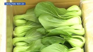 무농약원료가공식품 인증제로 친환경농업 활성화 '…
