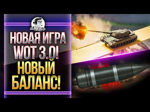 НЕРФ АРТЫ И ФУГАСОВ?! Новая жизнь World of Tanks 3.0 или конец игры?!
