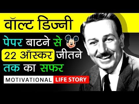 Walt Disney Biography In Hindi | Motivational Video | Success Story Of Disney World & Mickey Mouse