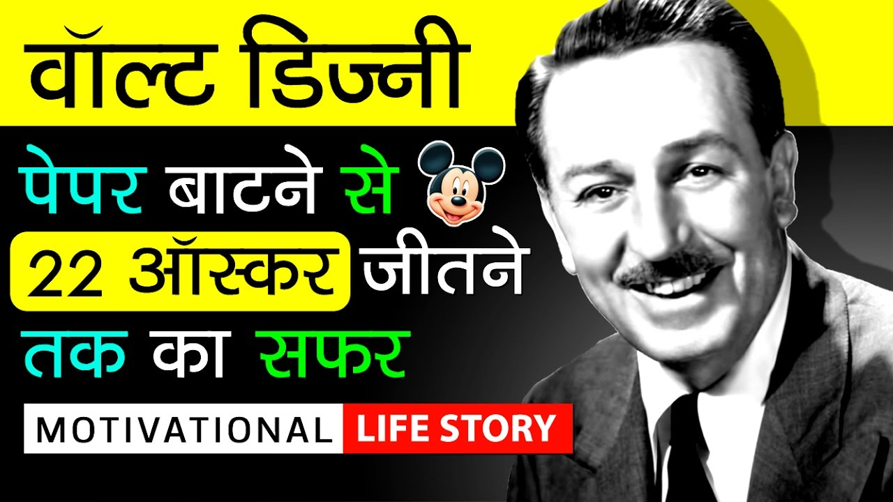 walt disney biography short