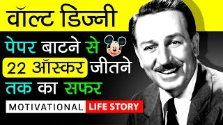 Walt Disney Biography In Hindi | Motivational Video | Success Story Of Disney World & Mickey Mouse