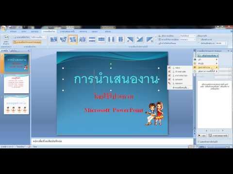 การทำสไลด์ให้เคลื่อนไหวในโปรแกรม Microsoft powerpoint