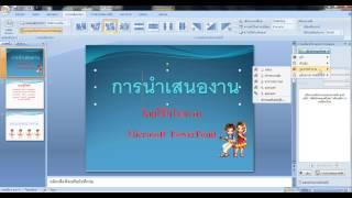 Repeat youtube video การทำสไลด์ให้เคลื่อนไหวในโปรแกรม Microsoft powerpoint