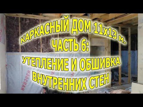 Каркасный дом 11х13 м. Часть 6: Утепление и обшивка внутренних стен