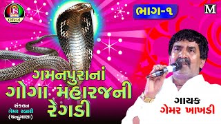 "Here's a collection of best gujarati jay shree ambe sound "" gamanpura na gogamaharj ni regadi album songs in the voice gemar khakhdi& music title ..."