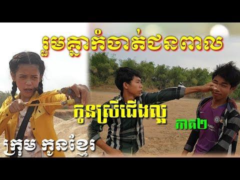 កូនស្រីជើងល្អ ភាគ2 ក្រុម កូនខ្មែរ /New Movie Khmer Good Leg Daughter Ep2 From Krum Konkhmer.