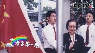 [2019开学第一课] 致敬老校长杜岚! 她在澳门升起第一面五星红旗 | CCTV