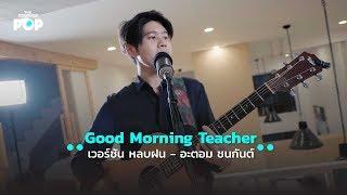 Good Morning Teacher เวอร์ชัน หลบฝน - อะตอม ชนกันต์