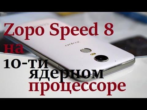 Обзор Zopo Speed 8-с 10-ти ядерным процессором