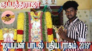 கானா அஜித் | மேப்பூர் | கன்னி மூல மகா கணபதி|  ஐயப்பன் பாடல் புதியராகம்2019 | #ayyappan songs tamil