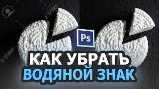 Как убрать водяной знак с фото в фотошопе