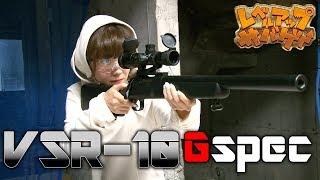 レベルアップサバゲー 48発目 VSR-10 Gspecレビュー!!
