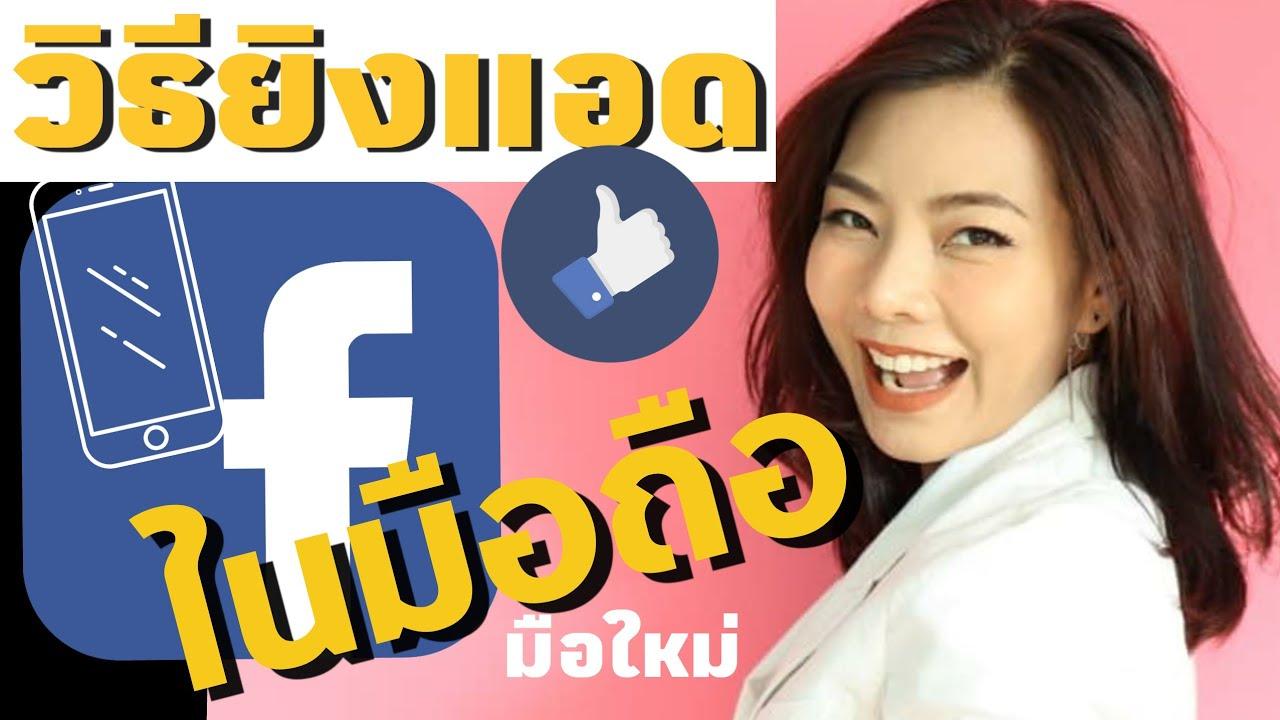 วิธียิงแอดใน มือถือ |สอนยิงแอด Facebook 2020 สำหรับมือใหม่ |ลงโฆษณาเฟสบุ้คในมือถือเบื้องต้น opalshow