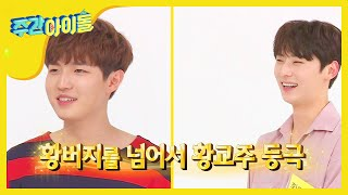 (Weekly Idol EP.315) MINHYUN...is MY Religion [내 종교는 바로 황민현]