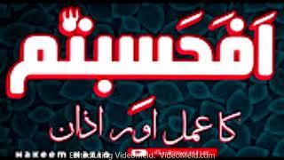 Afahasibtum And Azaan edit by syed faraz nasir