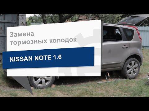 Замена тормозных колодок FEBEST 0202-K12R на Nissan Note