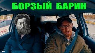БОРЗЫЙ БАРИН ИЗ МОСКВЫ НАЕХАЛ НА ТАКСИСТА / ЗАКАЗАЛ Rolls Royce