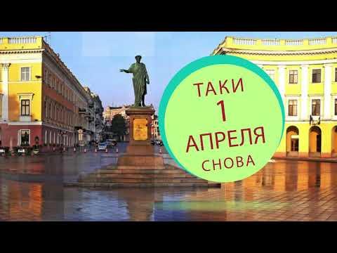 ТОП-30! Самые смешные одесские анекдоты 2018 года! 1 апреля - День смеха! - Ржачные видео приколы