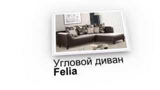Польская мебель в Бишкеке(Новое поступление мягкой и корпусной мебели в салоне польской мебели Овел. Подробнее на сайте www.mebelpl.kg., 2014-07-22T11:27:52.000Z)