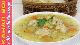 Овощной Суп Минестроне с Фрикадельками | Vegetable Soup Minestrone