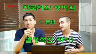 Shortened version 영어와 한국어의 결정적인 차이는? - 문법 (Learn about Korean PART 01) #영어 #한국어 Video