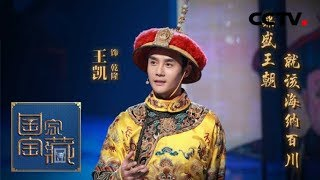 【National Treasure】20171203 | CCTV Variety