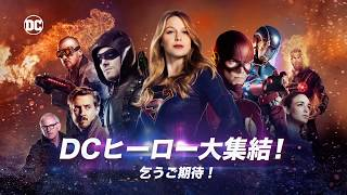 DVD【予告編】「インベージョン!最強ヒーロー外伝」8.23リリース