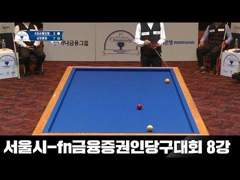 [당구-Billiard] 3 Cushion_KB v Kyobo_Seoul-fn Financiers Tournament_Full_1
