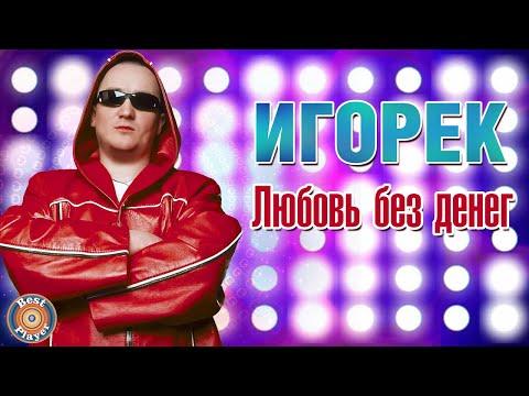 Игорёк - Любовь без денег (Альбом 2000)