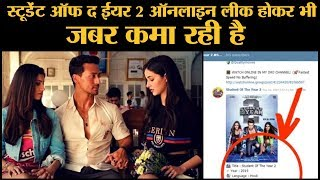 Student Of The Year 2 Tamilrockers पर Release के कुछ ही घंटो बाद हो गई थी Leak | Ananya Panday