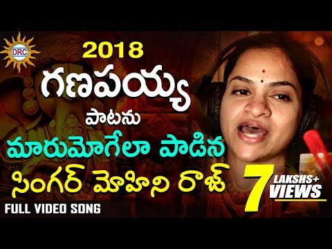 Singer Mohiniraj's #LordGanesha New Video Song 2018 | 2018 Vinayaka Chavithi Special | DRC